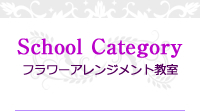 School Category